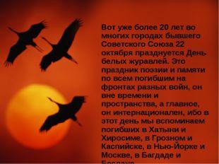 Вот уже более 20 лет во многих городах бывшего Советского Союза 22 октября пр