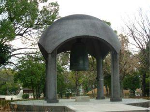 «Колокол Хиросимы» 6 августа 1945 года 8 часов утра 15 минут «Камень, срывающ