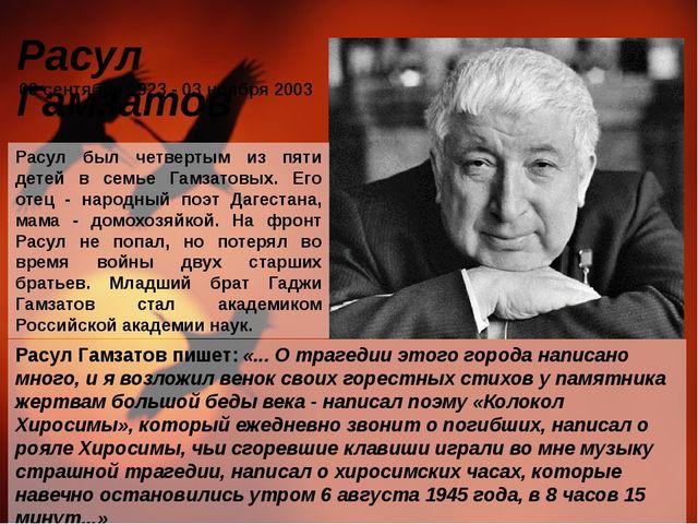 Расул Гамзатов 08 сентября 1923 - 03 ноября 2003 Расул был четвертым из пяти...