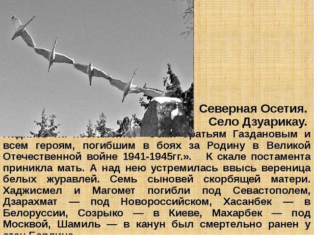Северная Осетия. Село Дзуарикау. Надпись на постаменте: «Семи братьям Газдан...