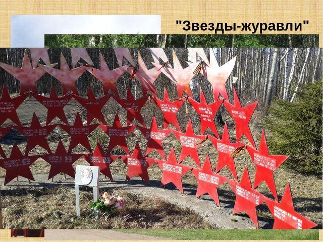Памятник представляет собой красные звезды, превращающиеся в летящих журавлей...