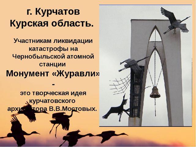 г. Курчатов Курская область. Участникам ликвидации катастрофы на Чернобыльско...