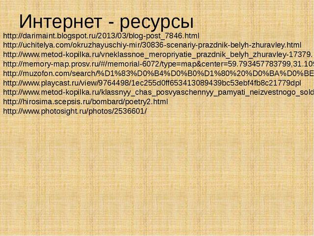 http://darimaint.blogspot.ru/2013/03/blog-post_7846.html http://uchitelya.com...