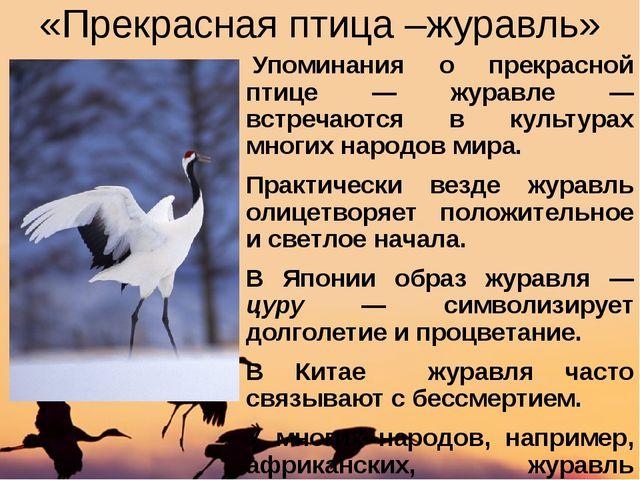 «Прекрасная птица –журавль» Упоминания о прекрасной птице — журавле — встреч...