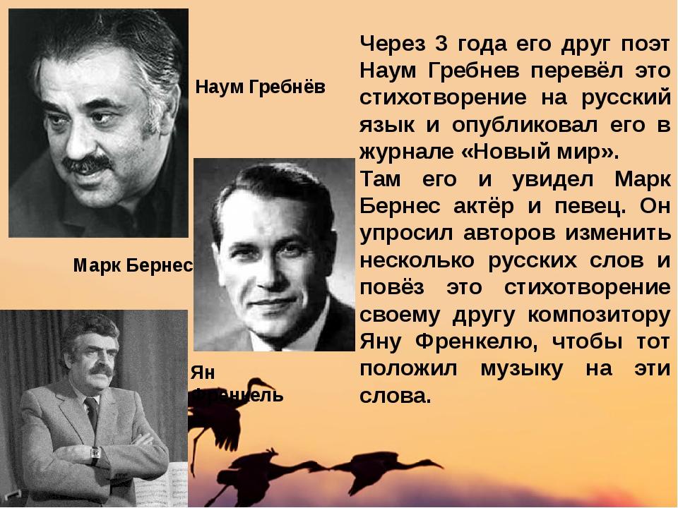 Через 3 года его друг поэт Наум Гребнев перевёл это стихотворение на русский...