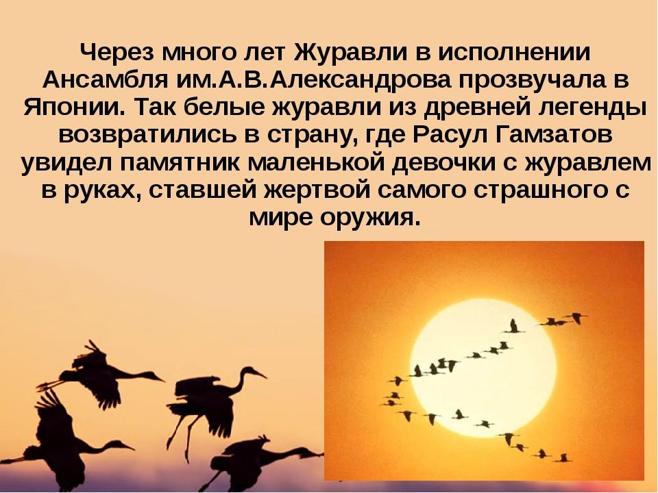 Через много лет Журавли в исполнении Ансамбля им.А.В.Александрова прозвучала...