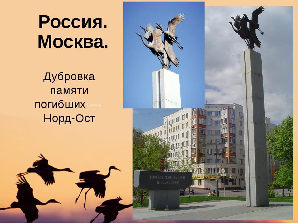 Россия. Москва. Дубровка памяти погибших— Норд-Ост