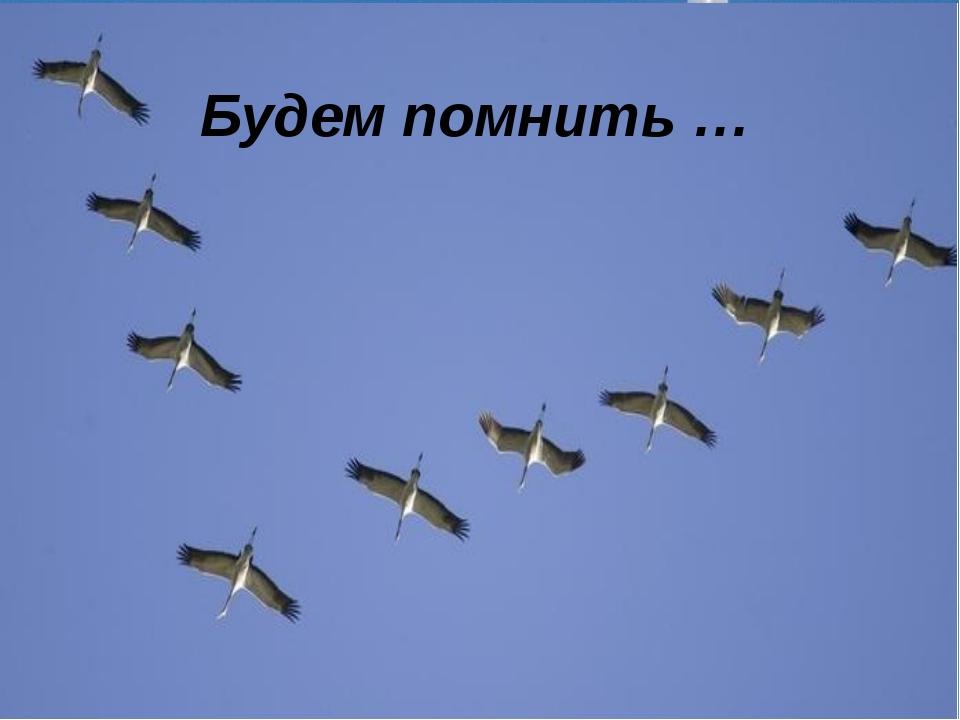 Давно уже нет в живых авторов этой песни: поэта Расула Гамзатова, композитора...