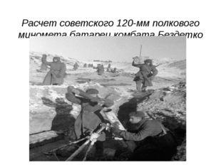 Расчет советского 120-мм полкового миномета батареи комбата Бездетко ведет ог