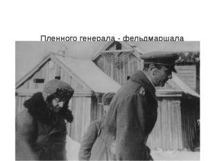 Пленного генерала - фельдмаршала Паулюса и его адъютанта конвоируют в штаб 6