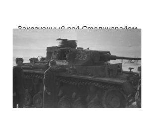 Захваченный под Сталинградом немецкий танк