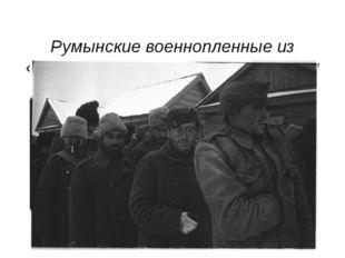 Румынские военнопленные из «котла» под Калачом (Воронежская область)