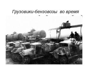 Грузовики-бензовозы во время заправки на одной из станций под Сталинградом