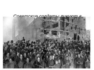 Советские солдаты ликуют в ознаменование победы в Сталинградской битве(июль