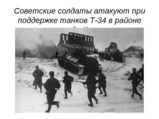 Советские солдаты атакуют при поддержке танков Т-34 в районе города Калач