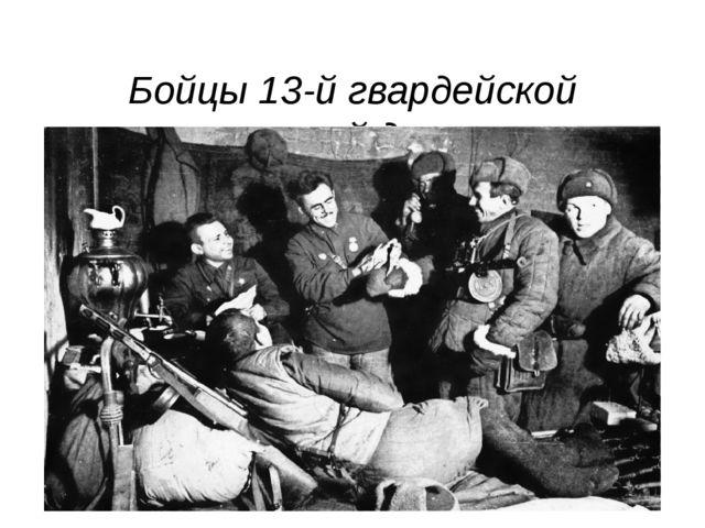 Бойцы 13-й гвардейской стрелковой дивизии в Сталинграде в часы отдыха