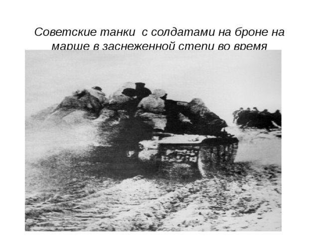 Советские танки с солдатами на броне на марше в заснеженной степи во время Ст...