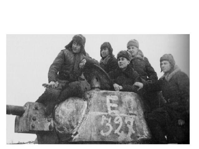 Танкисты 24-го советского танкового корпуса на броне во время ликвидации окр...