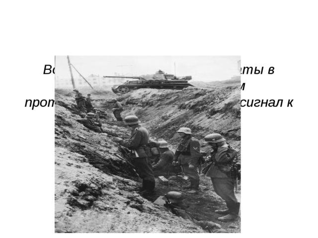 Во время боев немецкие солдаты в Сталинграде в советском противотанковом рве...