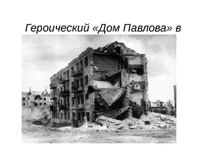 Героический «Дом Павлова» в дни Сталинградской битвы