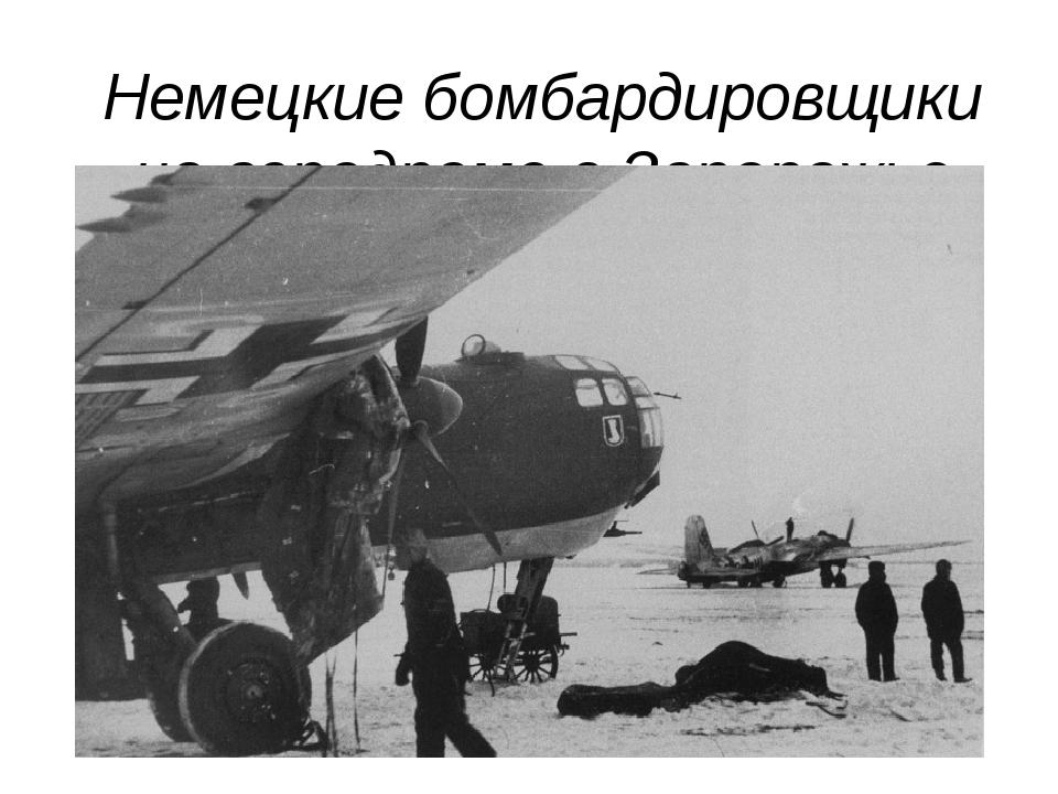 Немецкие бомбардировщики на аэродроме в Запорожье