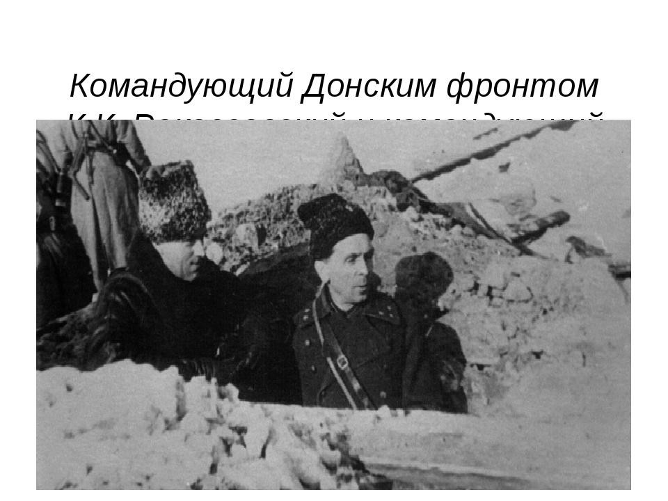 Командующий Донским фронтом К.К. Рокоссовский и командующий 65-й армией П.И....