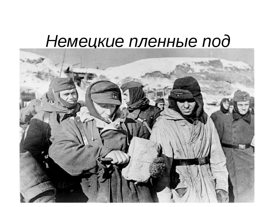 Немецкие пленные под Сталинградом делят хлеб