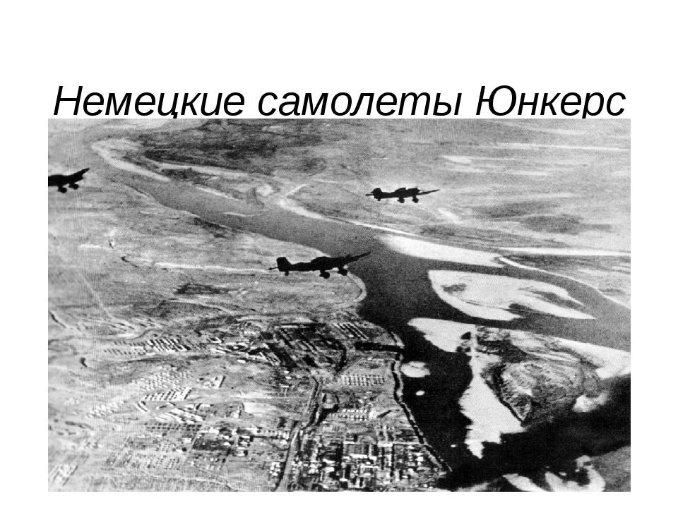 Немецкие самолеты Юнкерс Ю-87 в небе над горящим Сталинградом