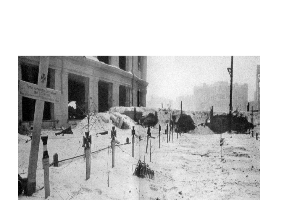 Могилы немецких солдат в разрушенном Сталинграде