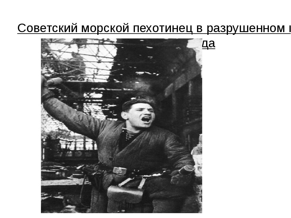 Советский морской пехотинец в разрушенном цехе сталинградского завода