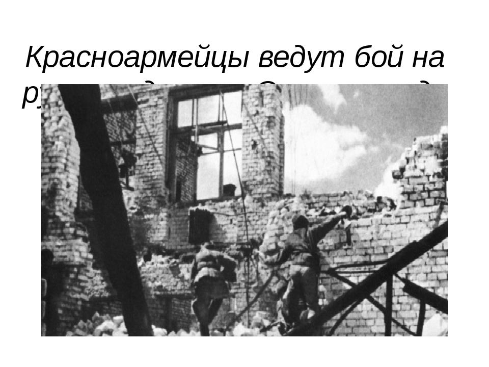 Красноармейцы ведут бой на руинах здания в Сталинграде