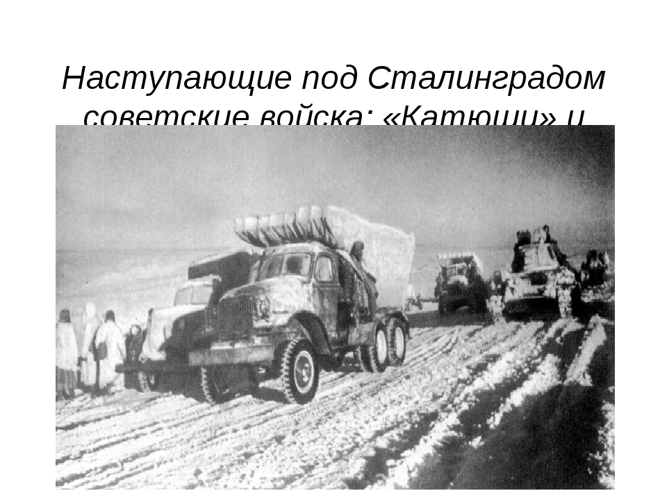 Наступающие под Сталинградом советские войска: «Катюши» и танки Т-34