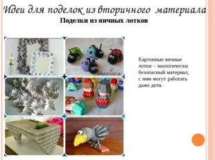 Идеи для поделок из вторичного материала Поделки из яичных лотков Картонные я