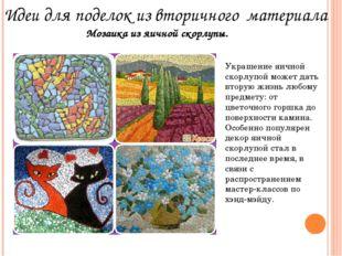 Идеи для поделок из вторичного материала  Мозаика из яичной скорлупы. Украше