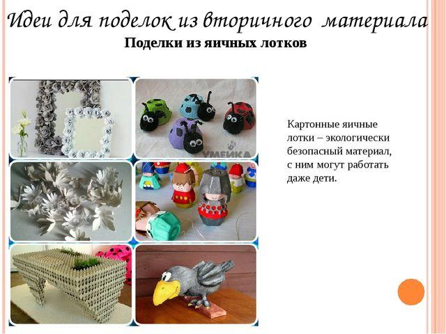 Идеи для поделок из вторичного материала Поделки из яичных лотков Картонные я...