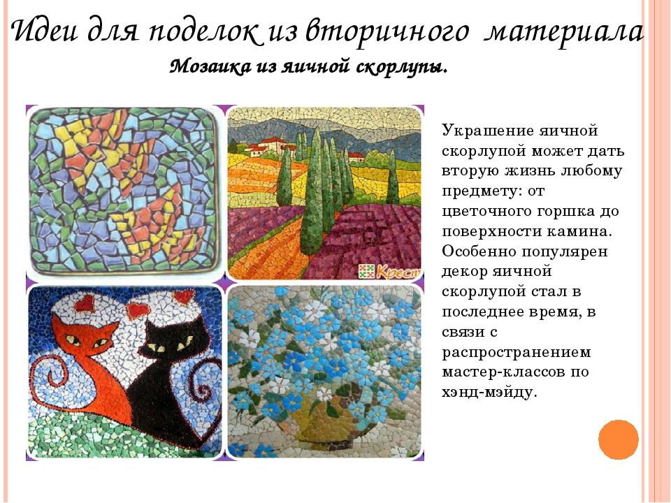Идеи для поделок из вторичного материала  Мозаика из яичной скорлупы. Украше...