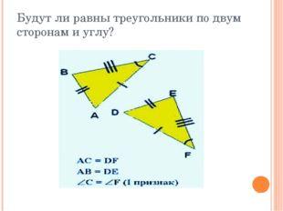 Будут ли равны треугольники по двум сторонам и углу?