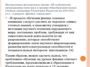 Инструктивно-методическое письмо «Об особенностях преподавания основ наук в с