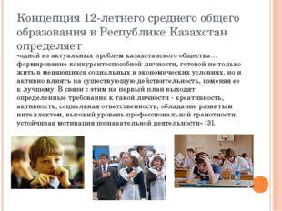Концепция 12-летнего среднего общего образования в Республике Казахстан опред