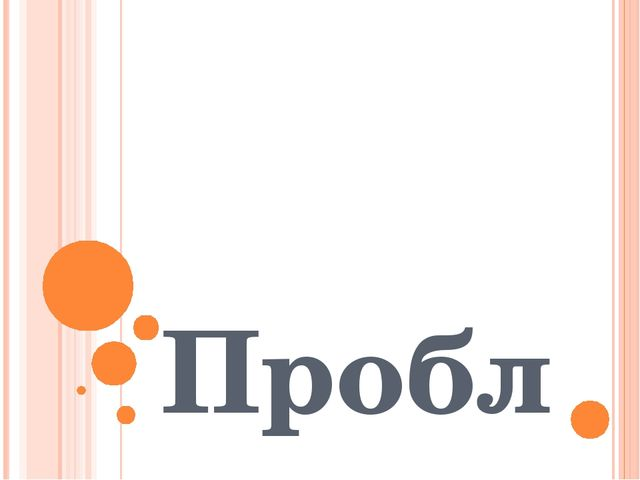 Проблемное обучение на уроках физики      Гаврилишина Елена Анат...