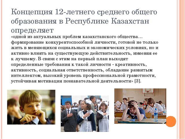 Концепция 12-летнего среднего общего образования в Республике Казахстан опред...