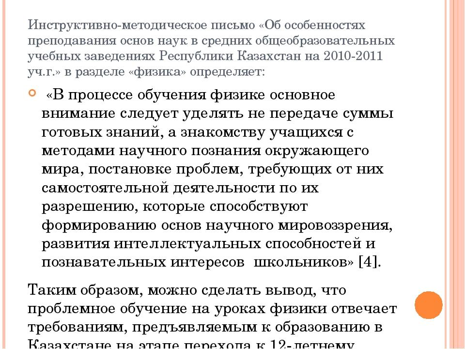 Инструктивно-методическое письмо «Об особенностях преподавания основ наук в с...