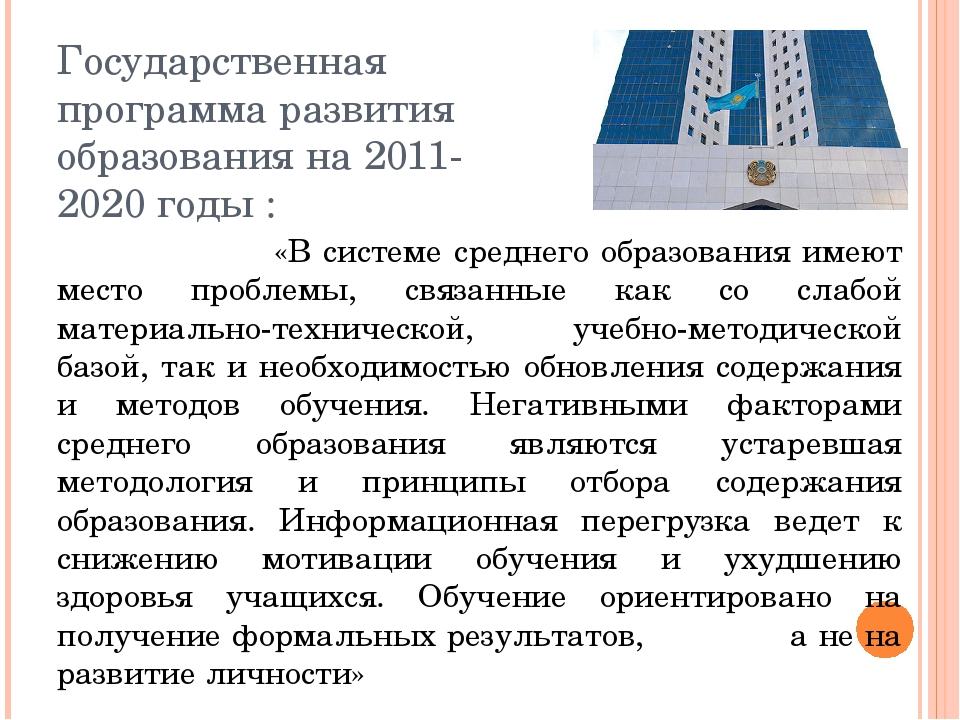 Государственная программа развития образования на 2011-2020 годы : «В системе...