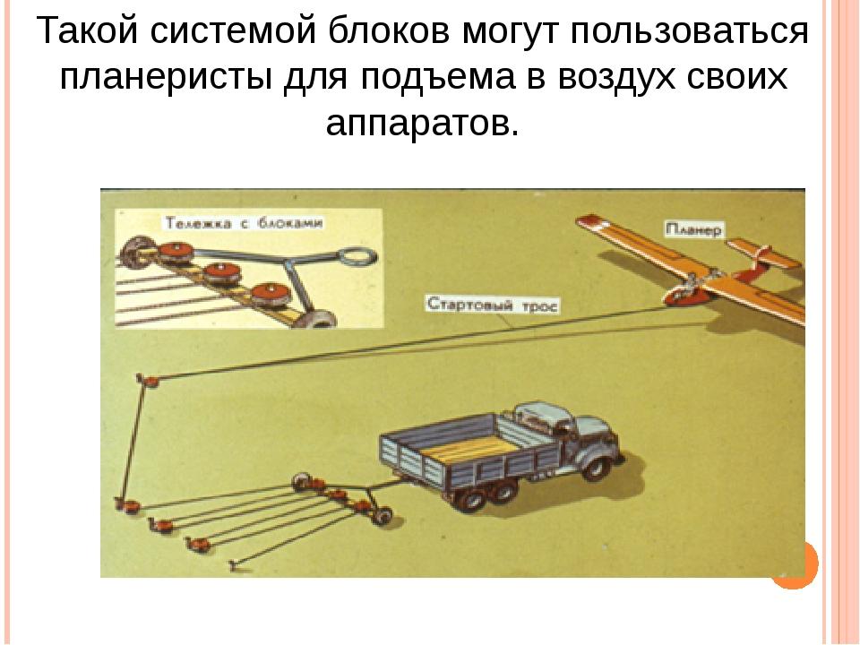 Такой системой блоков могут пользоваться планеристы для подъема в воздух свои...