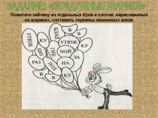 Помогите зайчику из отдельных букв и слогов, нарисованных на шариках, состав