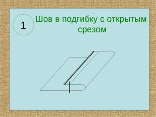 1 Шов в подгибку с открытым срезом