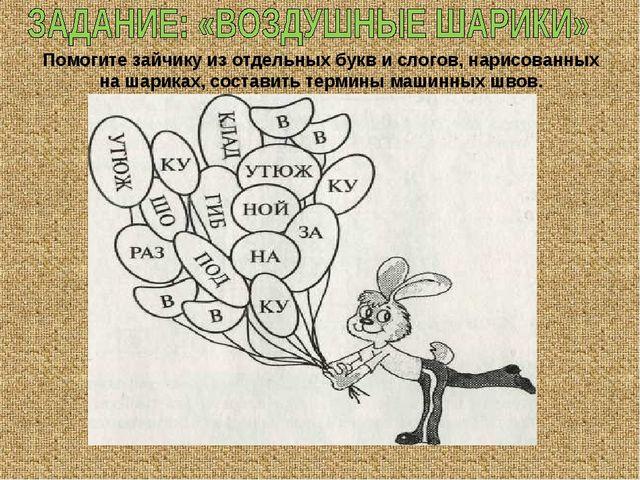 Помогите зайчику из отдельных букв и слогов, нарисованных на шариках, состав...
