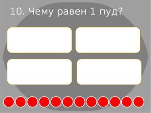Какой латинской буквой принято обозначать периметр фигуры? Периметр квадрата