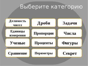 Выберите категорию Делимость чисел Дроби Задачи Единицы измерения Пропорция Ч