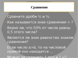 Как называется этот знак - %? На сколько процентов увеличилась цена с 50 рубл
